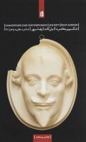 شکسپیر معاصر ما (تئاتر:نظریه و اجرا 4)