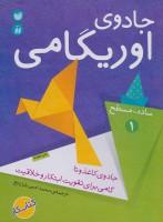 جادوی اوریگامی 1 (ساده،مسطح)،(جادوی کاغذ و تا گامی برای تقویت ابتکار و خلاقیت)