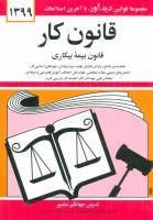 قانون کار،قانون بیمه بیکاری 1399