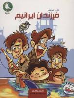 فرزندان ایرانیم (داستان طنز)