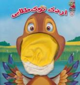 کتاب عروسکی 6 (اردک نوک طلایی)،(گلاسه)
