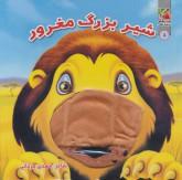 کتاب عروسکی 5 (شیر بزرگ مغرور)،(گلاسه)