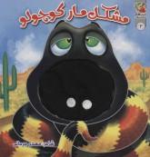 کتاب عروسکی 3 (مشکل مار کوچولو)
