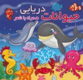 حیوانات دریایی (همراه با شعر)،(2زبانه،گلاسه)