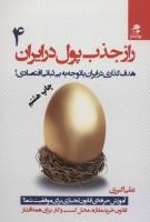 راز جذب پول در ایران 4 (هدف گذاری در ایران با توجه به بی ثباتی اقتصادی!)