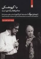 با گروتفسکی (تئاتر فقط یک فرم است)،(تئاتر:نظریه و اجرا11)