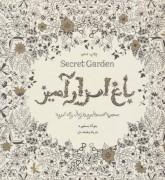 باغ اسرارآمیز (Secret Garden)،(جستجوی گنجینه ی جوهری و کتاب رنگ آمیزی)