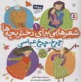 شعرهایی برای دختر بچه ها 1 (چرخ،چرخ عباسی)،(گلاسه،منگنه ای)