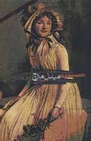 میدل مارچ (2جلدی)