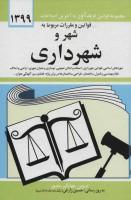 قوانین و مقررات مربوط به شهر و شهرداری 1399