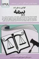 مجموعه قوانین و مقررات بیمه 1399