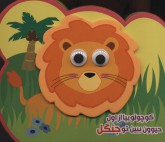 فومی کوچولو بیا از اول حیوون ببین تو جنگل (2زبانه)