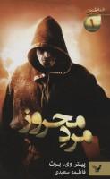 شیاطین 1 (مرد محروز)