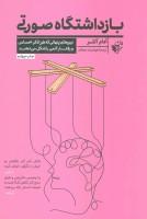 بازداشتگاه صورتی (نیروهای پنهانی که طرز فکر،احساس و رفتار آدمی را شکل می دهند)