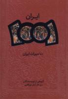 100 میراث ایران (گلاسه)