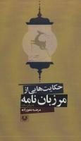 حکایت هایی از مرزبان نامه به زبان ساده (ادبیات فارسی11)
