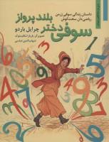 سوفی دختر بلند پرواز:داستان زندگی سوفی ژرمن ریاضی دان سخت کوش (من و مشاهیر جهان11)