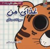 کتاب های دالی موشه 2 (غذای من:حیوانات جنگل)،(گلاسه)