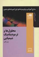 محلول ها و ترمودینامیک شیمیایی:منابع آموزشی برای مرحله ی اول المپیادهای علمی… (المپیاد شیمی)