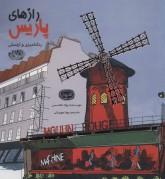 رازهای پاریس:رنگ آمیزی و آرامش (کافه نقاشی23)