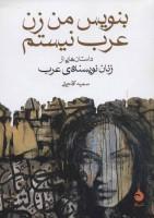بنویس من زن عرب نیستم (داستان هایی از زنان نویسنده ی عرب)