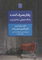 رفتار مصرف کننده با نگاه تحلیلی اسلام و غرب