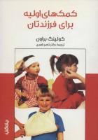 کمک های اولیه برای فرزندتان (دانش و فن برای همه 6)
