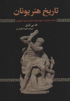 تاریخ هنر یونان (با مقدمه ای در مورد هنر مصر و بین النهرین)