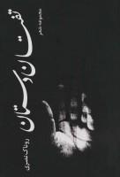 تفتان دستان (مجموعه شعر)