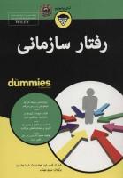کتاب های دامیز (رفتار سازمانی)