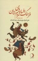 فرهنگ افسانه های مردم ایران12