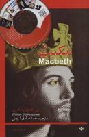 مکبث (MACBETH)،اینترمدیت 4،همراه با سی دی صوتی (2زبانه)