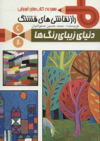 راز نقاشی های قشنگ 6 (دنیای زیبای رنگ ها)
