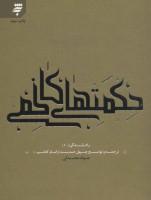 راه زندگی10 (حکمت های کاظمی:چهل حدیث از امام کاظم (ع))