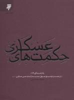 راه زندگی14 (حکمت های عسکری:چهل حدیث از امام حسن عسکری (ع))