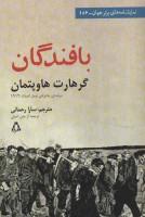 بافندگان (نمایشنامه های برتر جهان186)