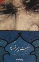 حکایت پیر قصه گو (کتاب و نشر 8)