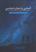 آشنایی با ستاره شناسی کد 1630