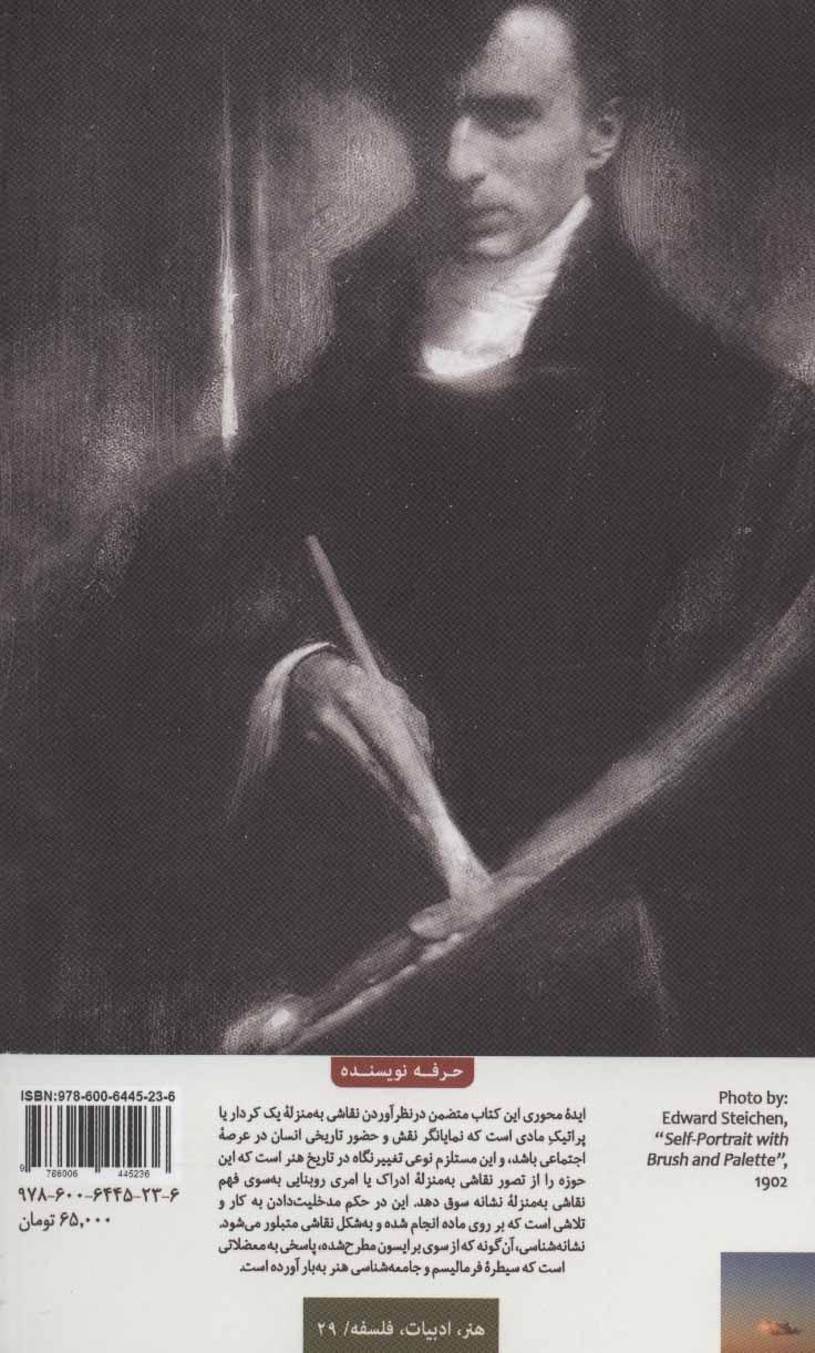 نگاه و نقاشی:منطق نگاه خیره (هنر،ادبیات،فلسفه29)