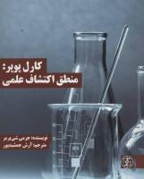 کارل پوپر:منطق اکتشاف علمی (متون محوری فلسفه39)