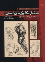 ساختار مکانیکی بدن انسان 2 (برای نقاشان و مجسمه سازان)