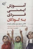 آموزش ایمنی فردی به کودکان (کتابی مرجع برای مراقبان کودک)