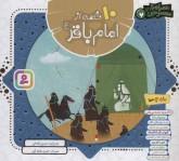مجموعه 10 قصه از امام باقر (ع)،(همراه با معصومین 7)،(گلاسه)