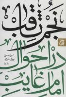 نجم الثاقب در احوال امام غایب (ع) (2جلدی)