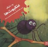 به دنبال عنکبوت ها (دنیای شگفت انگیز عنکبوت ها و آفرینش آن ها)،(گلاسه)