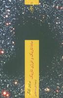ماده تاریک و انرژی تاریک