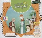 10 قصه از امام حسن (ع)،(همراه با معصومین 4)،(گلاسه)