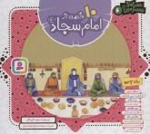 10 قصه از امام سجاد (ع)،(همراه با معصومین 6)،(گلاسه)