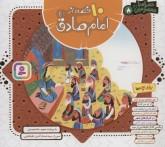 10 قصه از امام صادق (ع)،(همراه با معصومین 8)،(گلاسه)