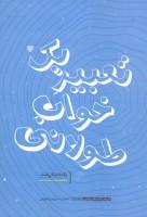 تعبیر یک خواب طولانی (ادبیات داستانی ایران10)